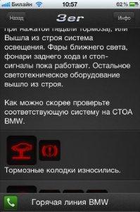 BMW , MINI . CarLights. (описание сигнальных индикаторов).