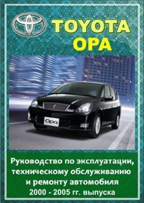 Toyota Opa 2000 - 2005 гг. выпуска. Руководство по эксплуатации, техническому обслуживанию и ремонту