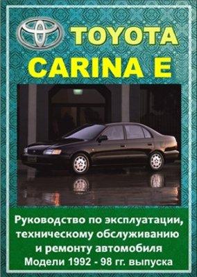 Toyota Carina E 1992 - 1998 гг. выпуска. Руководство по эксплуатации, техническому обслуживанию и ремонту