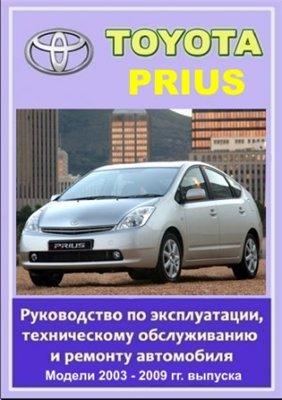 Toyota Prius 2003 - 2009 гг. выпуска. Руководство по эксплуатации, техническому обслуживанию и ремонту