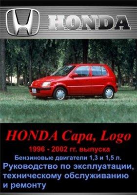 Honda Capa, Logo 1996 - 2002 гг.в. Руководство по эксплуатации, техническому обслуживанию и ремонту