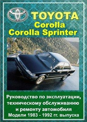 Toyota Corolla, Corolla Sprinter 1983 - 1992 гг. выпуска. Руководство по эксплуатации, техническому обслуживанию и ремонту
