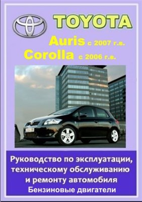 Toyota Corolla с 2006 и Auris с 2007 гг. выпуска. Руководство по эксплуатации, техническому обслуживанию и ремонту