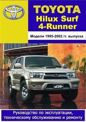 Toyota Hilux Surf, 4Runner 1995 - 2002 гг. выпуска. Руководство по эксплуатации, техническому обслуживанию и ремонту