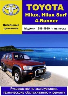 Toyota Hilux, Hilux Surf, 4Runner 1988 - 1999 гг. выпуска. Руководство по эксплуатации, техническому обслуживанию и ремонту