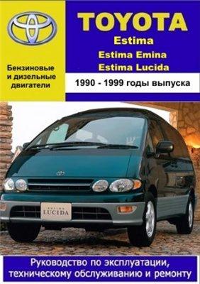 Toyota Estima, Estima Emina, Estima Lucida 1990 - 1999 гг. выпуска. Руководство по эксплуатации, техническому обслуживанию и ремонту