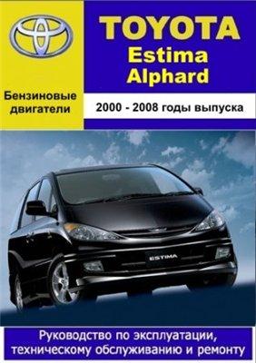 Toyota Estima 2000-2006 гг. и Toyota Alphard 2002-2008 гг. выпуска. Руководство по эксплуатации, техническому обслуживанию и ремонту