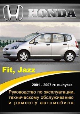 Honda Fit, Jazz 2001 - 2007 гг. выпуска. Руководство по эксплуатации, техническому обслуживанию и ремонту