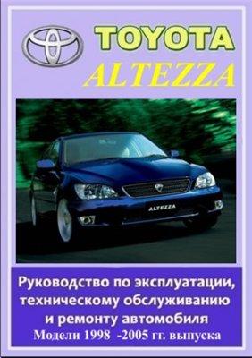 Toyota Altezza 1998 - 2005 гг. выпуска. Руководство по эксплуатации, техническому обслуживанию и ремонту