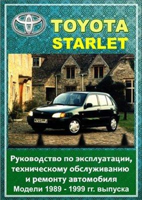 Toyota Starlet 1989 - 1999 гг. выпуска. Руководство по эксплуатации, техническому обслуживанию и ремонту