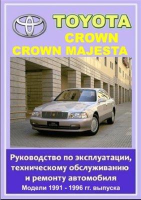 Toyota CROWN, CROWN MAJESTA 1991 - 1996 гг. выпуска. Руководство по эксплуатации, техническому обслуживанию и ремонту