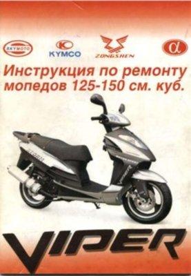 Инструкция по ремонту мопедов 125-150 см. куб. фирмы VIPER и других марок
