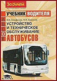 Устройство и техническое обслуживание автобусов