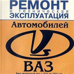 Ремонт и техническая эксплуатация автомобилей ВАЗ
