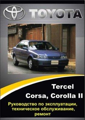 Toyota Tercel, Corsa, Corolla II 1990 - 1999 гг. выпуска. Руководство по эксплуатации, техническому обслуживанию и ремонту