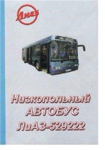 Низкопольный автобус ЛиАЗ 5292.22 Евро 5.