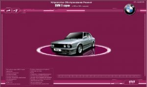 BMW E28 и E34. Мультимедийное руководство по ремонту и эксплуатации.
