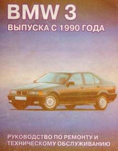 BMW 3 выпуска с 1990г.