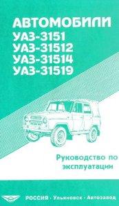 Автомобили УАЗ-3151, УАЗ-31512, УАЗ-31514, УАЗ-31519 и их модификации. Оригинальное руководство.