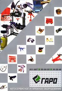 Оборудование для ремонта автомобиля в гараже и на СТО