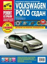 ����������� �� ������� ���������� Volkswagen POLO Sedan