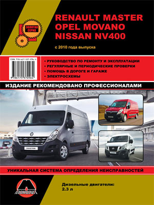 Renault Master, Opel Movano, Nissan NV400 (2010) - руководство по ремонту автомобиля