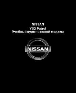 NISSAN Patrol Y62. Учебный курс.
