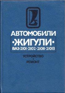 Автомобили Жигули ВАЗ 2101, 2102, 21011, 21013. Устройство, ремонт.