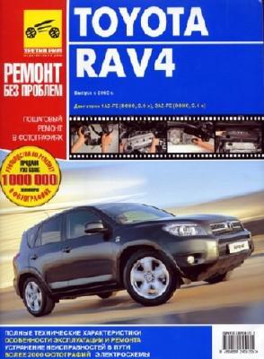Toyota RAV4. Руководство по эксплуатации, техническому обслуживанию и ремонту
