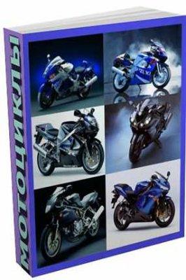 Мотоциклы и мотороллеры 45 томов