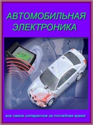 Ремонт автомобиля-сборник книг