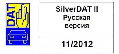 Silver DAT II 11.2012 г.