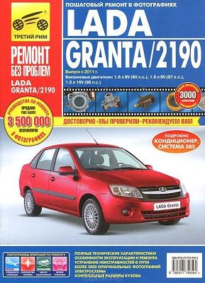 Lada Granta / ВАЗ 2190 (2011) - руководство по ремонту автомобиля