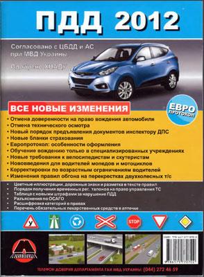 Правила дорожного движения Украины 2012
