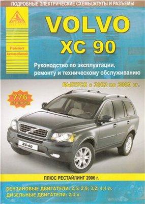 Автомобиль Volvo XC90. Руководство по эксплуатации, ремонту и техническому обсуживанию.