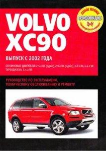 Volvo XC90  с 2002г. Руководство по ремонту.