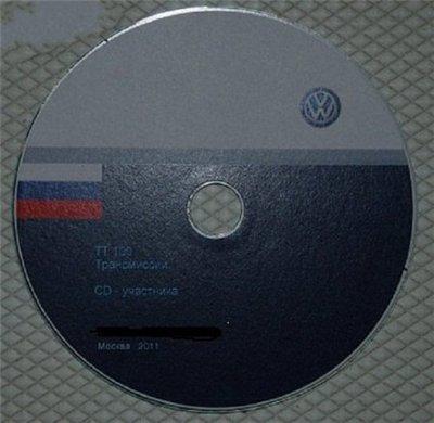 VOLKSWAGEN. (2011) Мультимедийное руководство по устройству, ремонту и обслуживанию коробок переключения передач.