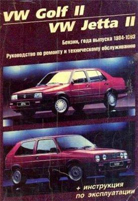 Volkswagen Golf II / Jetta II 1984-1993 г. Руководство по ремонту и эксплуатации
