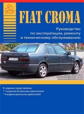 Руководство по эксплуатации, техническому обслуживанию и ремонту автомобиля Fiat Croma