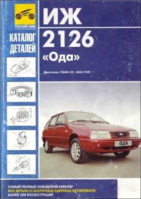 ИЖ-2126 'Ода'. Каталог запасных частей
