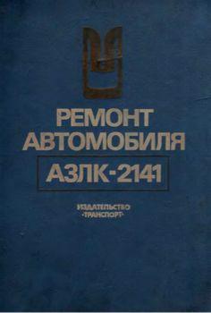 "Ремонт автомобиля ""Москвич"" АЗЛК-2141"