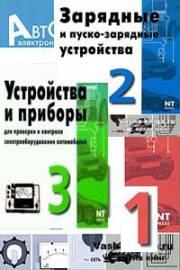 Зарядные и пуско-зарядные устройства. Выпуск 1 2 3. Информационный обзор для автолюбителей