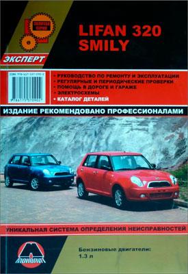 Lifan Smily (2008-...) - руководство по ремонту автомобиля