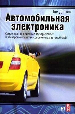 Дентон Т. - Автомобильная электроника