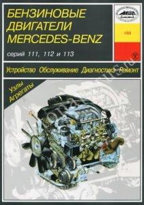 Mercedes-Benz серий 111, 112 и 113. Бензиновые двигатели.