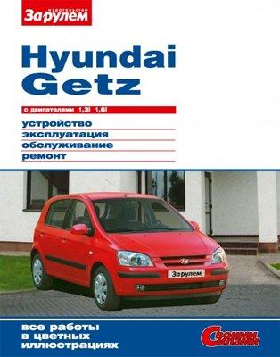 Hyundai Getz (с двигателями 1,3i и 1,6i) - руководство по ремонту