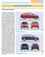 Hyundai Solaris с двигателями 1,4 и 1,6 - руководство по ремонту