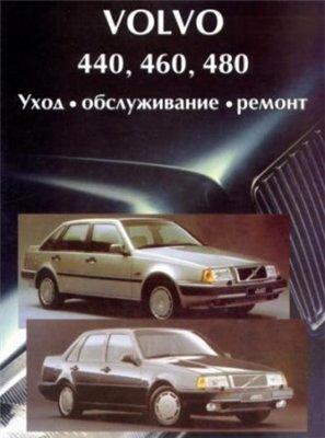 Volvo 440/460/480. Руководство по ремонту
