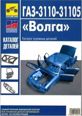 """ГАЗ 3110-31105 """"Волга"""" Каталог кузовных деталей"""