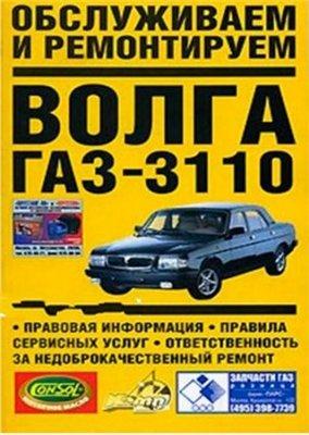 Обслуживаем и ремонтируем Волга ГАЗ-3110
